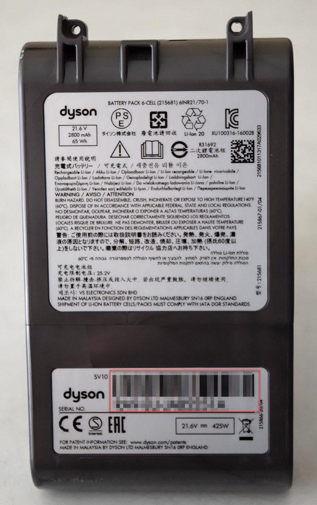 Comment remplacer la batterie du Dyson V8 Blog EugeneToons